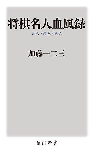 将棋名人血風録    奇人・変人・超人 (oneテーマ21)の詳細を見る