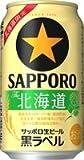 <北海道限定>サッポロビール 黒ラベルTHE北海道 350缶×24本<数量限定>