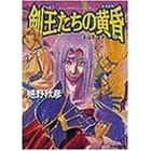 剣王たちの黄昏—ホルス・マスター〈12〉