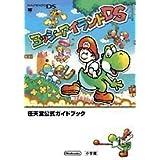 ヨッシーアイランドDS―任天堂公式ガイドブック Nintendo DS (ワンダーライフスペシャル NINTENDO DS任天堂公式ガイドブック)