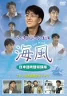 海風 特別吹替版 [DVD]