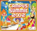 キャンパス・サミット2002
