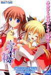 雪桜 CD版