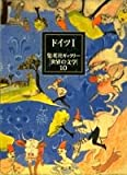 ドイツ〈1〉/集英社ギャラリー「世界の文学」〈10〉
