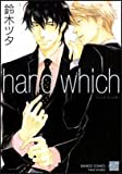 Hand which (バンブー・コミックス 麗人セレクション)
