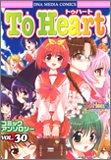 To Heartコミックアンソロジー 30 (IDコミックス DNAメディアコミックス)