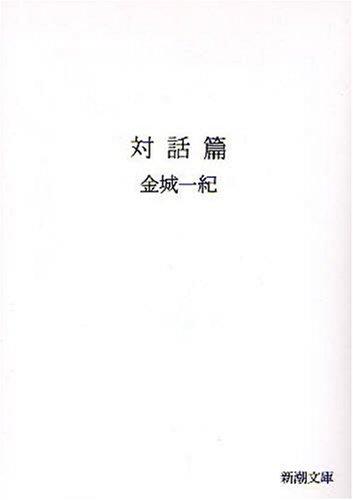 対話篇 (新潮文庫)