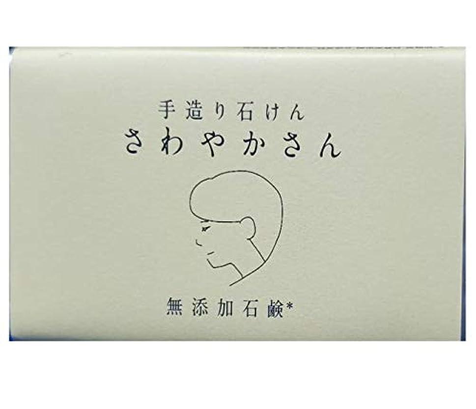 アナニバーバルコニーしなければならないやさしい 手造り石鹸 「さわやかさん」90g 無添加 (さわやかさん) コールドプロセス製法