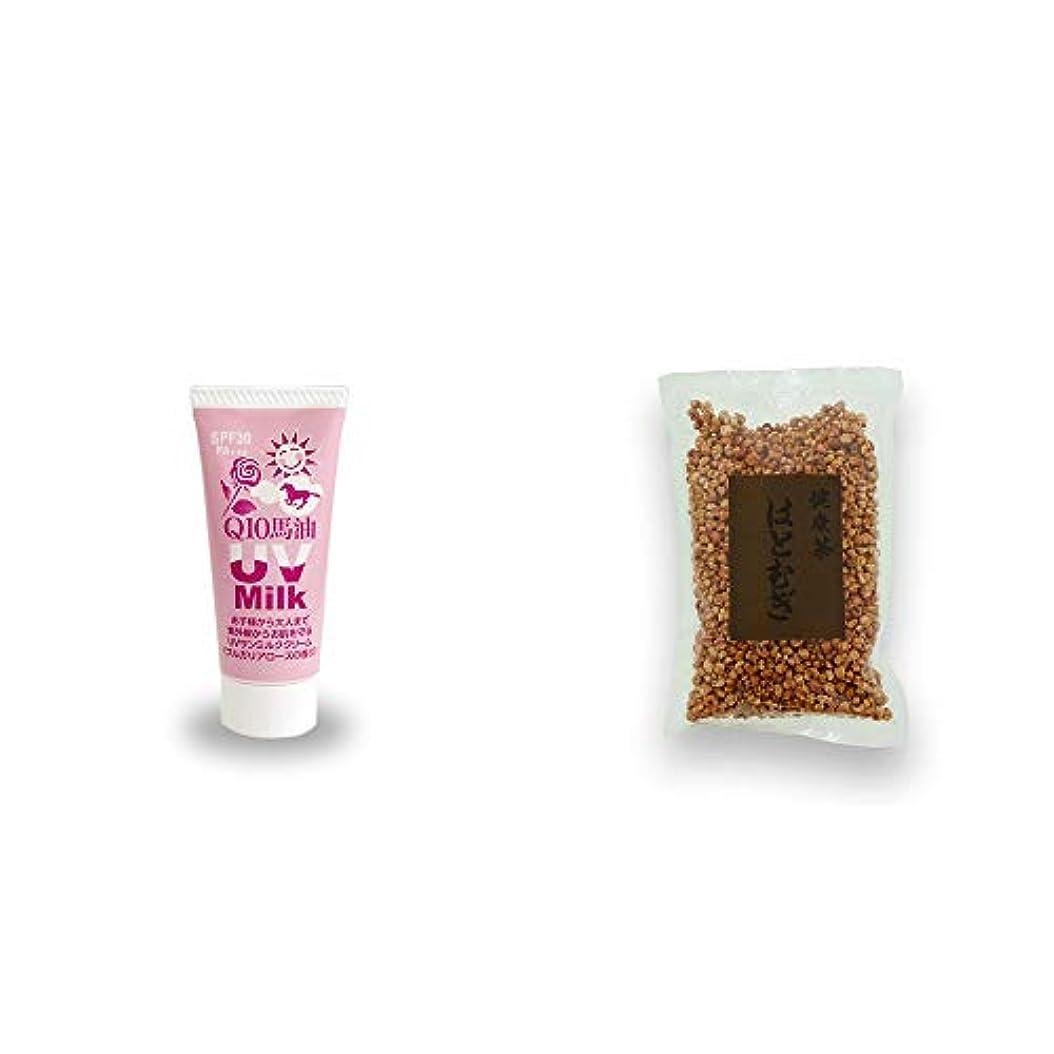 アサー福祉執着[2点セット] 炭黒泉 Q10馬油 UVサンミルク[ブルガリアローズ](40g)?健康茶 はとむぎ(200g)