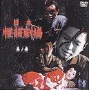 日本怪談劇場(1) [DVD]