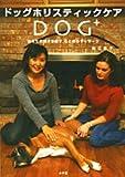 ドッグホリスティックケア―あなたの愛犬を癒す、心と体のマッサージ 画像