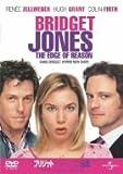 ブリジット・ジョーンズの日記 きれそうなわたしの12か月 [DVD]