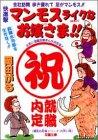 マンモスライクなお嬢(ゾウ)さま!!―快進撃 (双葉文庫―薄焼きお煎餅シリーズ)