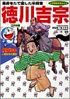 徳川吉宗―江戸時代中期 (小学館版学習まんが―ドラえもん人物日本の歴史)