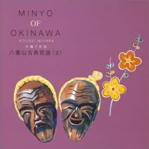 沖縄の民謡9~八重山古典民謡<2>