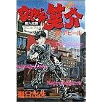 なぜか笑介 17 (ビッグコミックス)