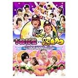 ゴッドタン 第8弾: キス我慢vs照れカワ 恋するバラエティーパック [DVD]の画像