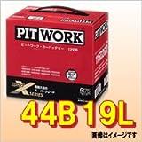 ニッサン 日産 純正/PITWORK(ピットワーク)/ピットワーク/低燃費車 ストロング Xシリーズバッテリー 44B19L
