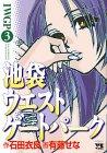 池袋ウエストゲートパーク 3 (ヤングチャンピオンコミックス)の詳細を見る