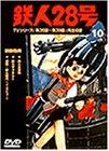 鉄人28号 Vol.10 [DVD]