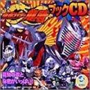 「仮面ライダー龍騎」ブックCD/丸山和範(CCCD)