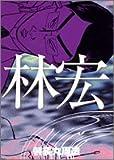 林宏 / 袈裟丸 周造 のシリーズ情報を見る