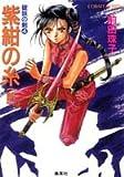 紫紺の糸〈前〉―破妖の剣〈4〉 (コバルト文庫)
