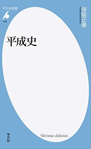 平成史 (平凡社新書)