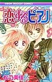 恋するピアノ (りぼんマスコットコミックス)