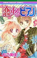 恋するピアノ (りぼんマスコットコミックス)の詳細を見る