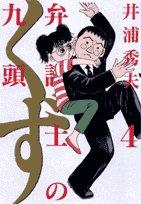 弁護士のくず 4 (ビッグコミックス)の詳細を見る