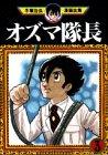 オズマ隊長(3) (手塚治虫漫画全集)