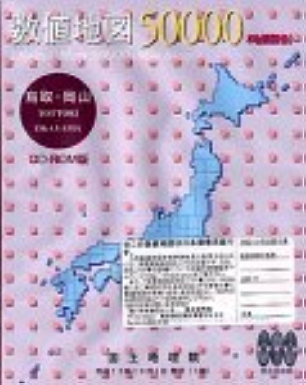 ラジカル優れたくるくる数値地図 50000 (地図画像) 鳥取?岡山