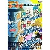 ボボボーボ・ボーボボ 奥義23 [DVD]