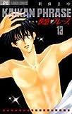 快感・フレーズ 13 (フラワーコミックス)