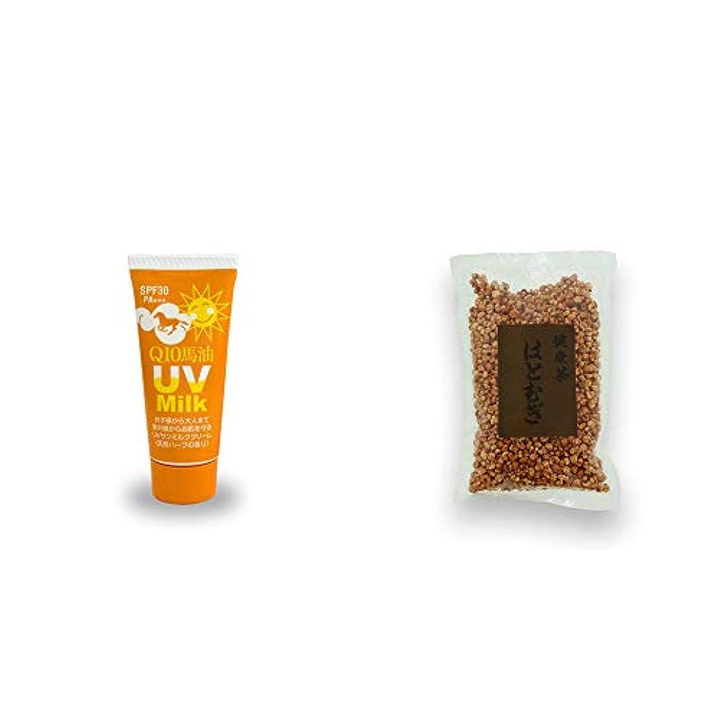 [2点セット] 炭黒泉 Q10馬油 UVサンミルク[天然ハーブ](40g)?健康茶 はとむぎ(200g)