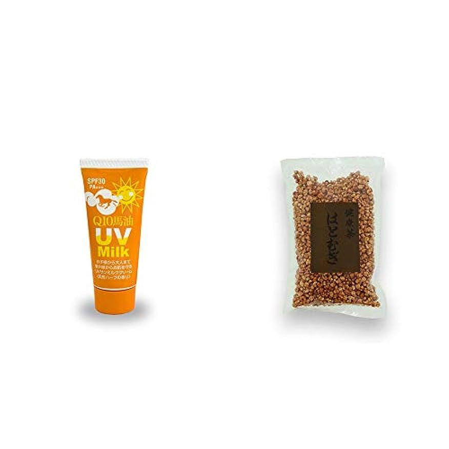 反抗第突き刺す[2点セット] 炭黒泉 Q10馬油 UVサンミルク[天然ハーブ](40g)?健康茶 はとむぎ(200g)