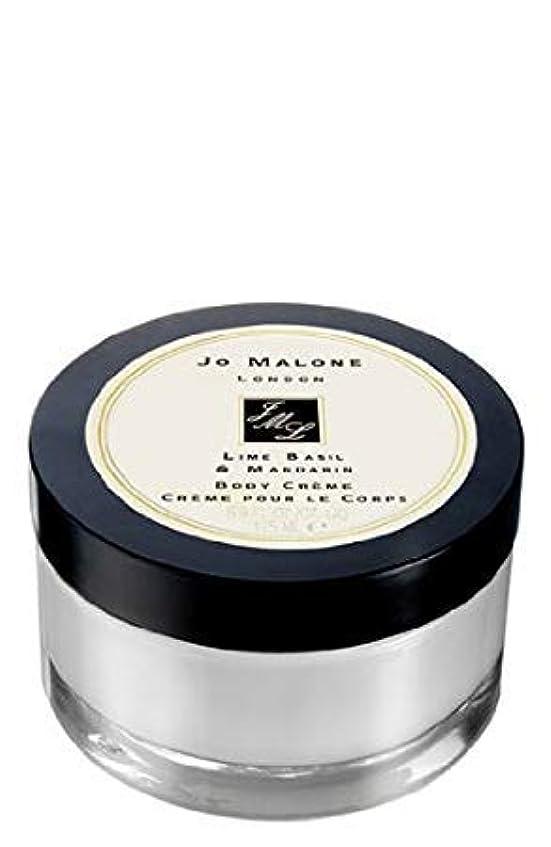 かご頑固な要求ジョーマローン Jo Malone ライム バジル & マンダリン ボディ クレーム ボディクリーム トラベルサイズ 15ml (14g)