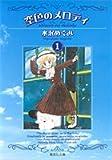 空色のメロディ (1) (集英社文庫—コミック版 (み28-10))
