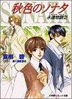 秋色のソナタ―永遠物語(エターナル・サーガ)〈2〉 (パレット文庫)