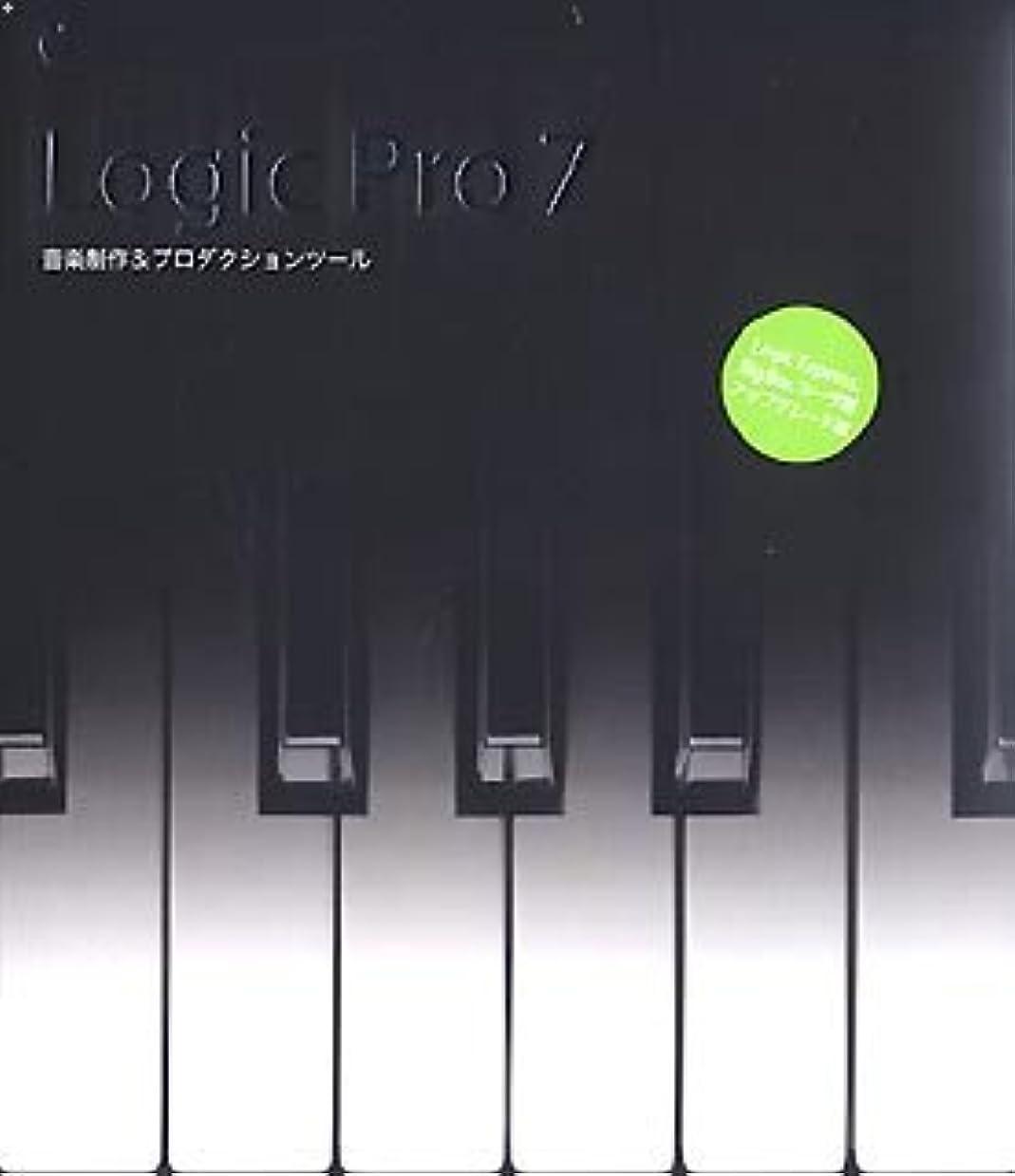 現在巡礼者安価なLogic Pro 7 Logic Express、Big Boxユーザ用 アップグレード版