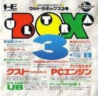 ウルトラボックス3号CD-ROMマガジン 【PCエンジン】