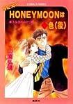 SEXY HONEYMOONはダイヤ色〈後〉―星子&宙太ふたり旅 (コバルト文庫)
