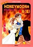 SEXY HONEYMOONはダイヤ色〈後〉—星子&宙太ふたり旅 (コバルト文庫)