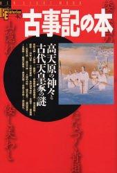古事記の本―高天原の神々と古代天皇家の謎 (NEW SIGHT MOOK―Books Esoterica)