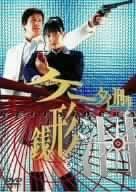 ケータイ刑事 銭形泪 DVD-BOX II