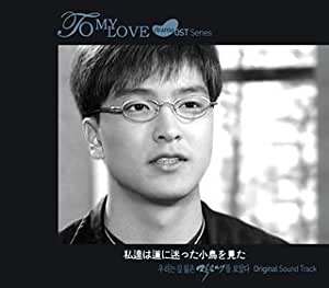 To my love-OSTシリーズ「私達は道に迷った小鳥を見た」