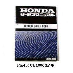 ホンダ サービスマニュアル コピー版 0SSP4-60MZ100