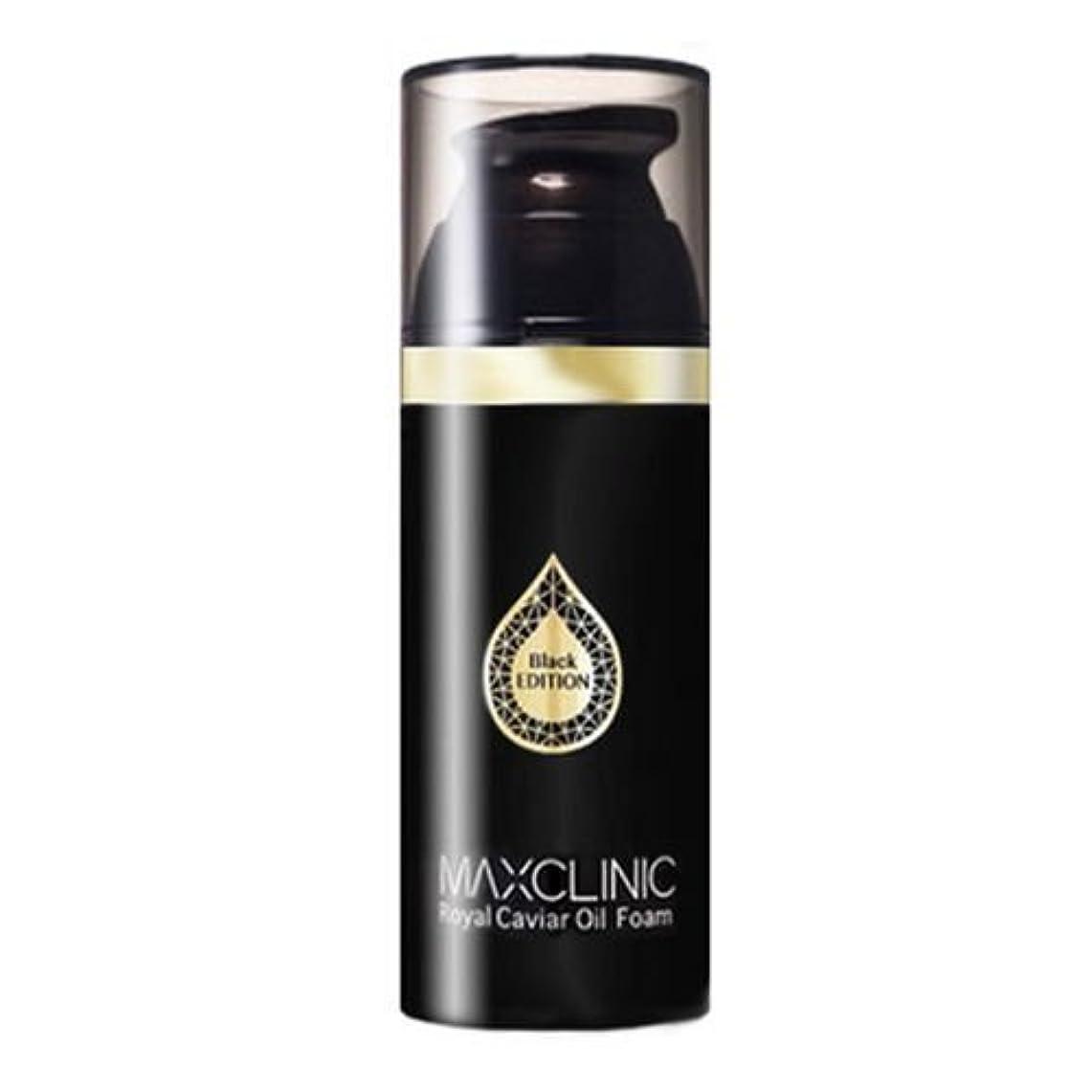 種をまく歪める鏡マックスクリニック[韓国コスメMaxclinic]Royal Caviar Oil Foam Black Edition ロイヤルキャビアオイルフォームブラックエディション110ml [並行輸入品]