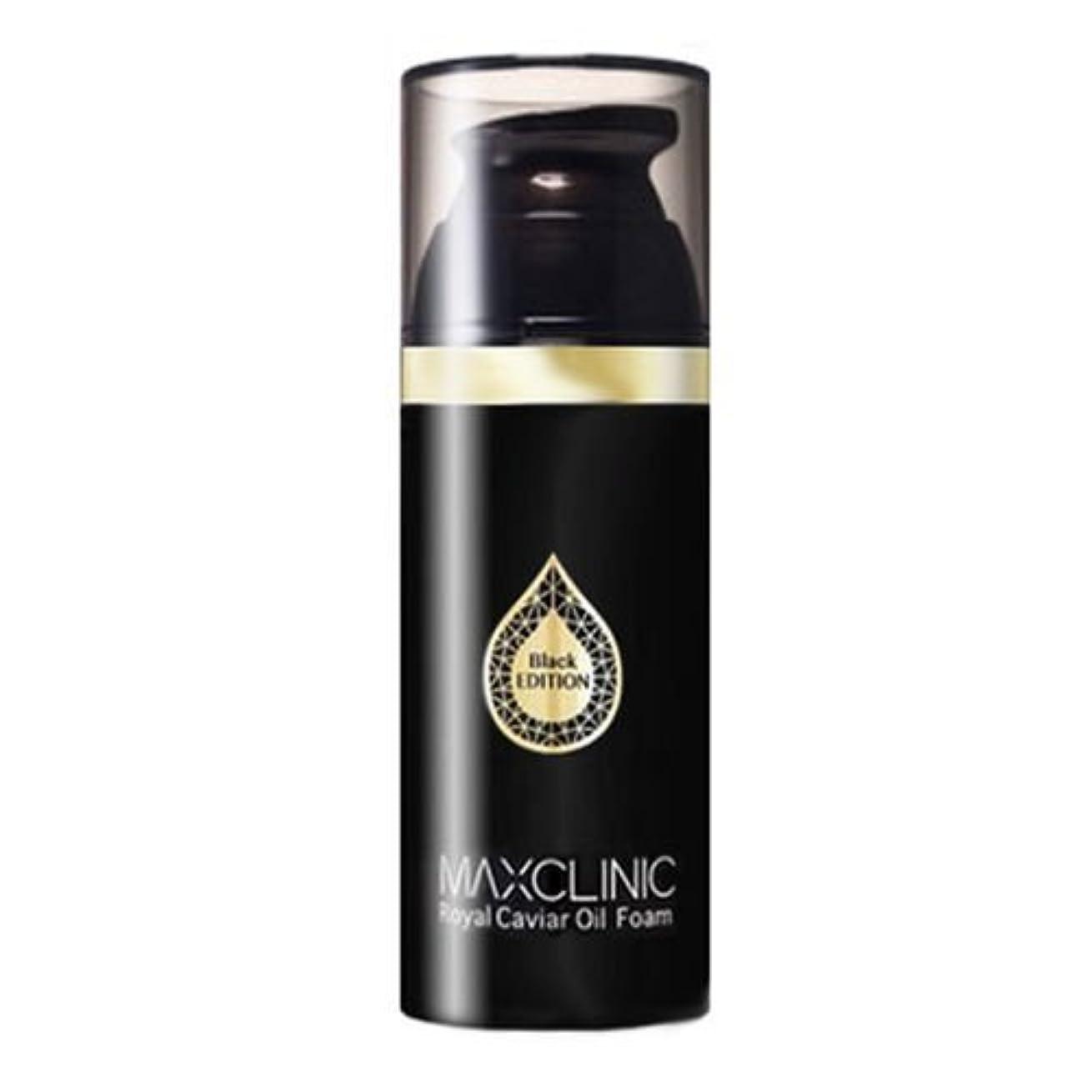 累積温室背骨マックスクリニック[韓国コスメMaxclinic]Royal Caviar Oil Foam Black Edition ロイヤルキャビアオイルフォームブラックエディション110ml [並行輸入品]